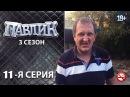 Павлик Наркоман - 3 сезон 11 серия