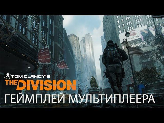 Tom Clancy's The Division - Прохождение мультиплеерной миссии - E3 2015 [RU]