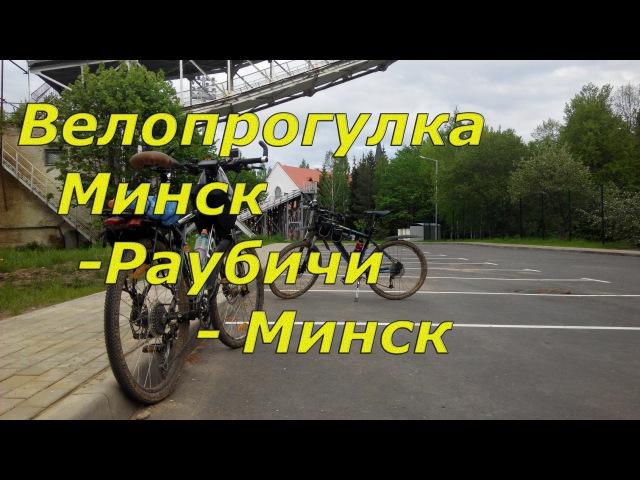 Велопрогулка Минск- Раубичи -Минск с Максимом Сакулевичем.