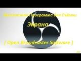 Бесплатная Программа для Съёмки Экрана ( Open Broadcaster Software )