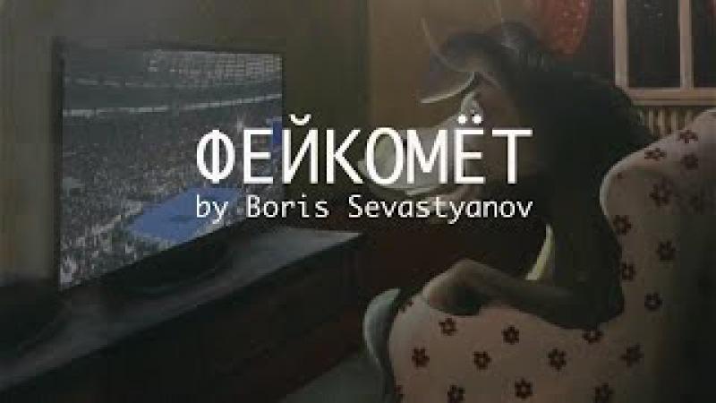 Фейкомёт! Очередной хит политической сатиры из Харькова Фейкомёт!