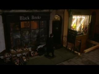 Книжный магазин Блэка / Black Books сезон 1 серия 5 озвучка BBC Санкт-Петербург