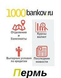 Кредит онлайн пермь погашение кредита через интернет банковской картой