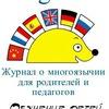 Журнал о многоязычии «Lingoland»