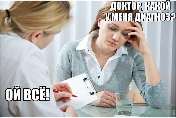 Картинки по запросу ты попал в плохую больницу