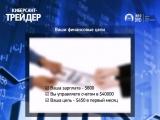 Базовый курс по торговле на рынке FORTS: УРОК 3