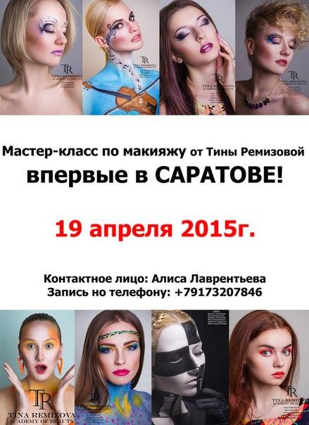 Мастер классы в москве по макияжу