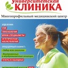 "Университетская Клиника и офт.клиника ""ЛЕНС"""