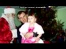 «моя любимая дочка» под музыку песня про папу - Папочка я тебя люблю! ты самый лучший папа на свете! твоя доченька Дашуля**)с дн