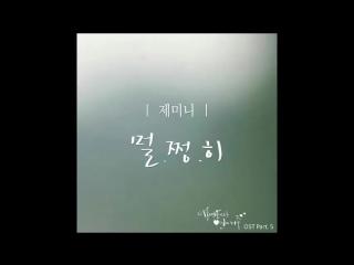 Gemini – Divorce Lawyer in Love OST Part.5