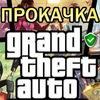 Прокачка GTA Online / Накрутка [PS3 / PS4 / PC]