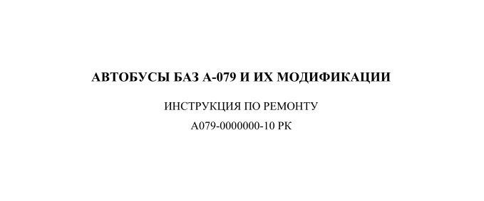 Руководство по ремонту ТАТА LPT-613, БАЗ А079-Эталон, ЗАЗ A07A1 I-VAN скачать