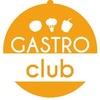 Гастро Клуб