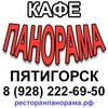 Ресторан Панорама Пятигорск