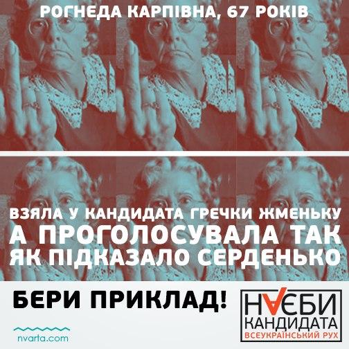 Кандидаты тратят на агитацию 100 млн грн в неделю, - СМИ - Цензор.НЕТ 2418