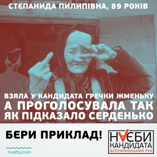 Комитет избирателей рассказал о фактах подкупа кандидатами-мажоритарщиками - Цензор.НЕТ 154