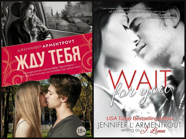 Дженнифер ли арментроут – серия книг жду тебя – скачать по порядку.