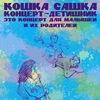 Кошка Сашка: концерт-детишник 14.12.2014