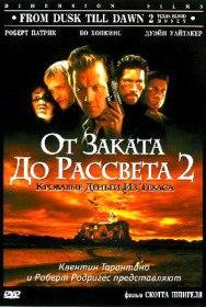 От заката до рассвета 2: Кровавые деньги из Техаса / From Dusk Till Dawn 2: Texas Blood Money (1999)