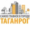 Таганрог: работа, скидки, акции