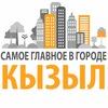 Кызыл: работа, скидки, акции