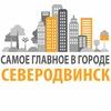 Северодвинск: работа, скидки, акции