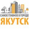 Якутск: работа, скидки, акции