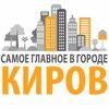 Киров: работа, скидки, акции