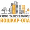 Йошкар-Ола: работа, скидки, акции