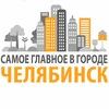 Челябинск: работа, скидки, акции