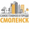 Смоленск: работа, скидки, акции