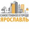 Ярославль: работа, скидки, акции