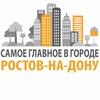 Ростов-на-Дону: работа, скидки, акции