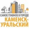 Каменск-Уральский: работа, скидки, акции