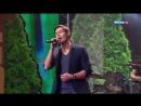 Стас Пьеха (2013) - Зелёный омут [Disco Дача. Весенний концерт 2013] 1080i HDTV (эфир от 01.05.2013)