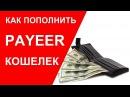 как пополнить Payeer кошелек через сбербанк онлайн и через visa
