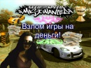 Взлом игры Need for Speed Most Wanted Black Edition на деньги!
