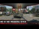 ИС-3 в HD в World Of Tanks #0.9.8 GamePlay. КТТС ИС-3 в HD [wot-vod.ru]