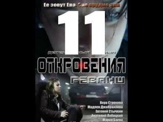 Откровения. Реванш (11 серия из 12) Русский сериал. Детектив
