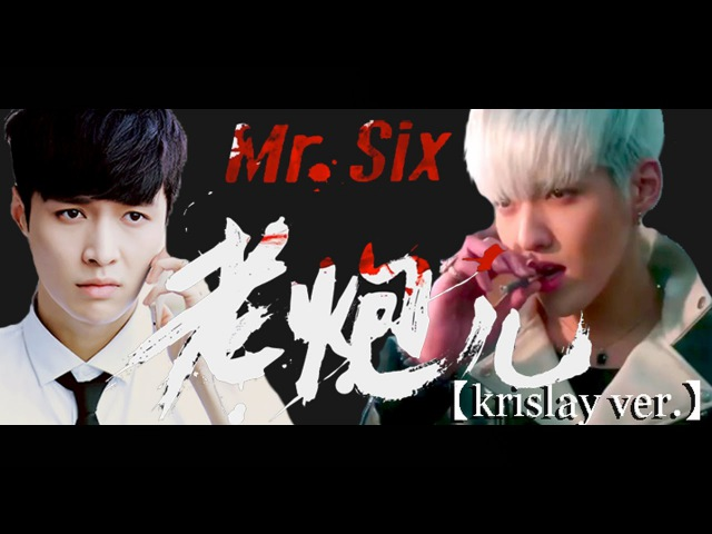 WuYifan ZhangYixing《老炮儿》Mr. Six Trailer【krislay】