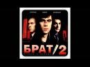 БРАТ 2 - Земля (2)
