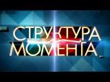 "26 МАЯ 2015 г. ПЕРЕДАЧА ""СТРУКТУРА МОМЕНТА"" на ""ПЕРВОМ КАНАЛЕ"" РФ"
