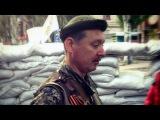 Стрелков взял на себя вину за организацию войны на Донбассе