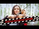 Король и Шут - Кукла колдуна Duet Feeriya violin