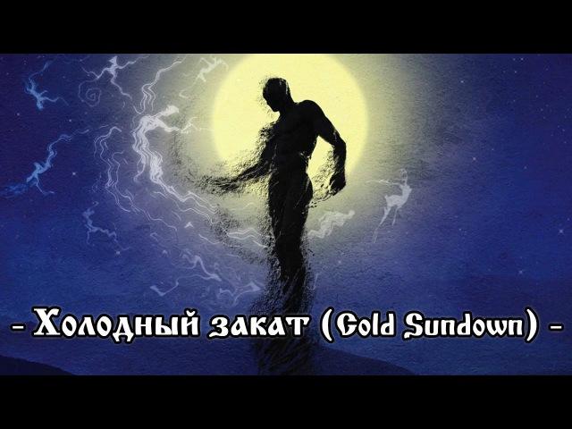 Zgard - Холодный закат (Cold Sundown)