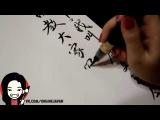 OnJapan:Уроки японского языка: Иероглифы - Каллиграфия (мастер класс от Вэн)