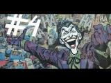 Injustice Gods Among Us Прохождение Глава 4-Джокер