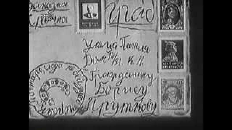 Почта 1929 г Мультфильм