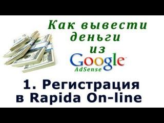 Как вывести деньги c Google Adsense. Регистрация в Рапиде. chironova.ru