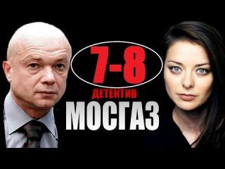 Мосгаз 7-8 серии подряд. заключительные серии. кино фильм детектив сериал